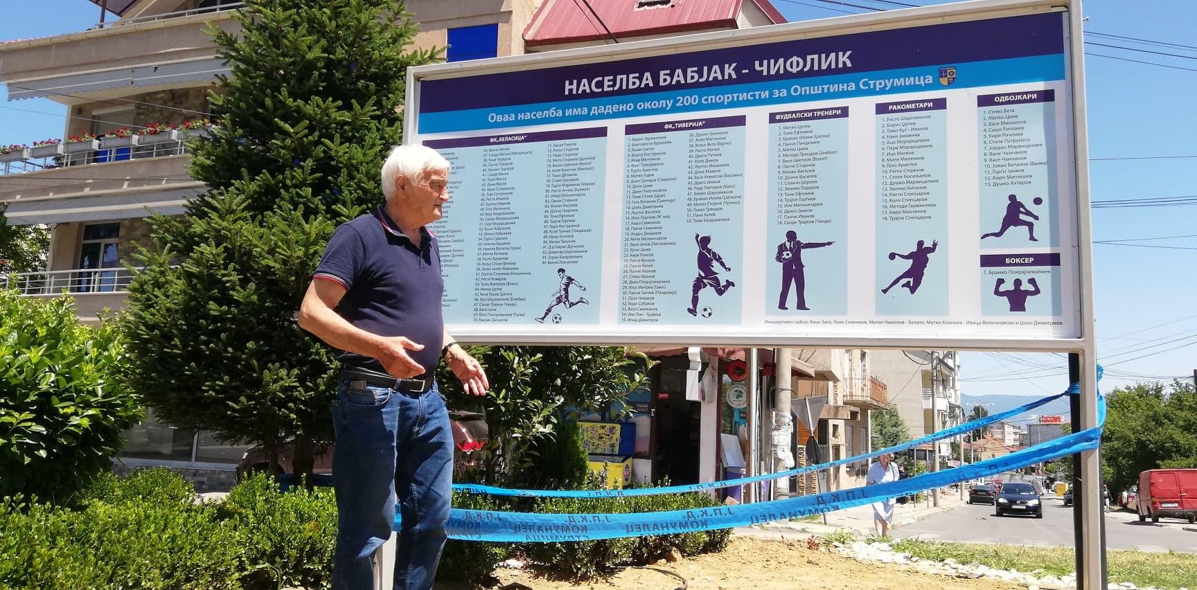 Подигната табла со имиња на сите 200 спортисти кои ги дала населбата Бабјак-Чифлик од Струмица (фото)